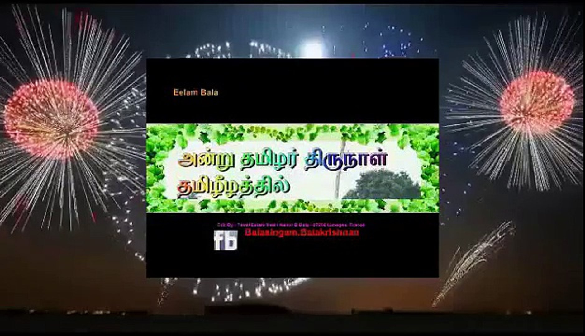 Tamil New Year From Tamil  Eelam