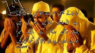 har khata pe sharamsar hoon main aey khuda ya gunahgar hoon -must watch