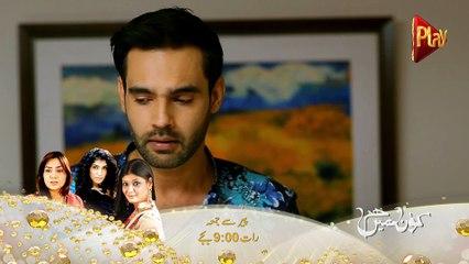 Muntazir | Last Episode| Play Entertainment