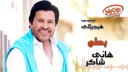 Hany Shaker - Bahlam (Official Lyrics Video) ¦ هاني شاكر - بحلم