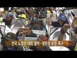 전국 노점상 대회 열려...생존권 보장 촉구 / YTN