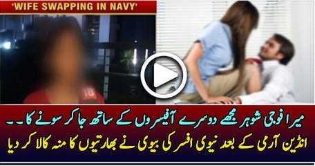 Officers Wife Swapping Scandal