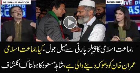 Peoples Party Confident Hai Kay Jamat e Islami Next Election Main Hamaray Sath Hogi-Shahid Masood