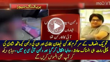 PTI Worker Died On His First Wedding Night