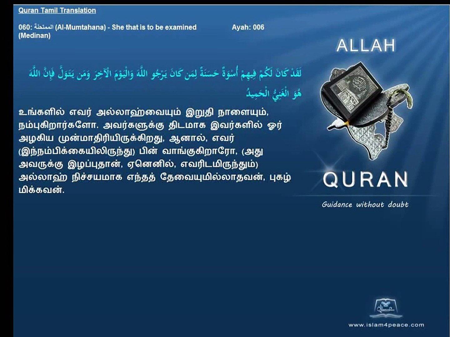 Quran Tamil Translation 060 Al Mumtahana She That Is To Be