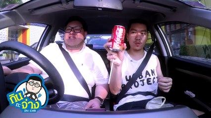 กินกะจ่าง (In car) EP.04 น้ำป๋อง import