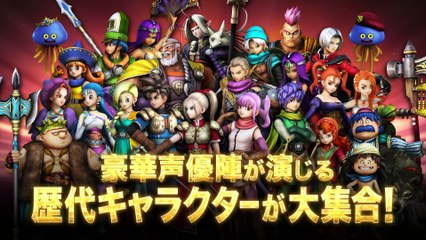 Dragon Quest Heroes I – II : Annonce Switch