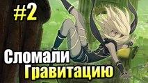 Gravity Rush Remastered {PS4} прохождение часть 2 — Великий ОНЖЕ