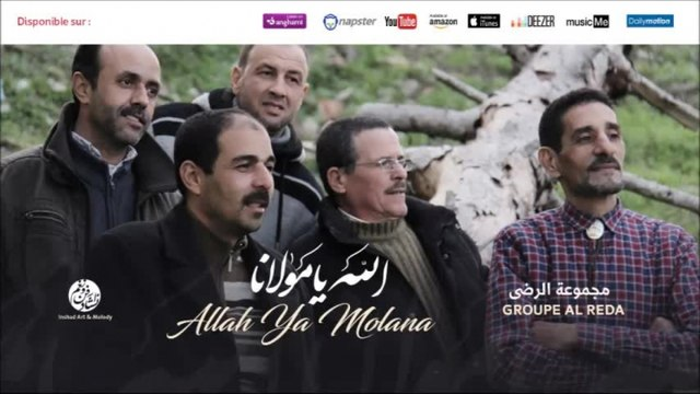 Groupe Al Reda - Allah ya molana (1) - Allah Ya Molana