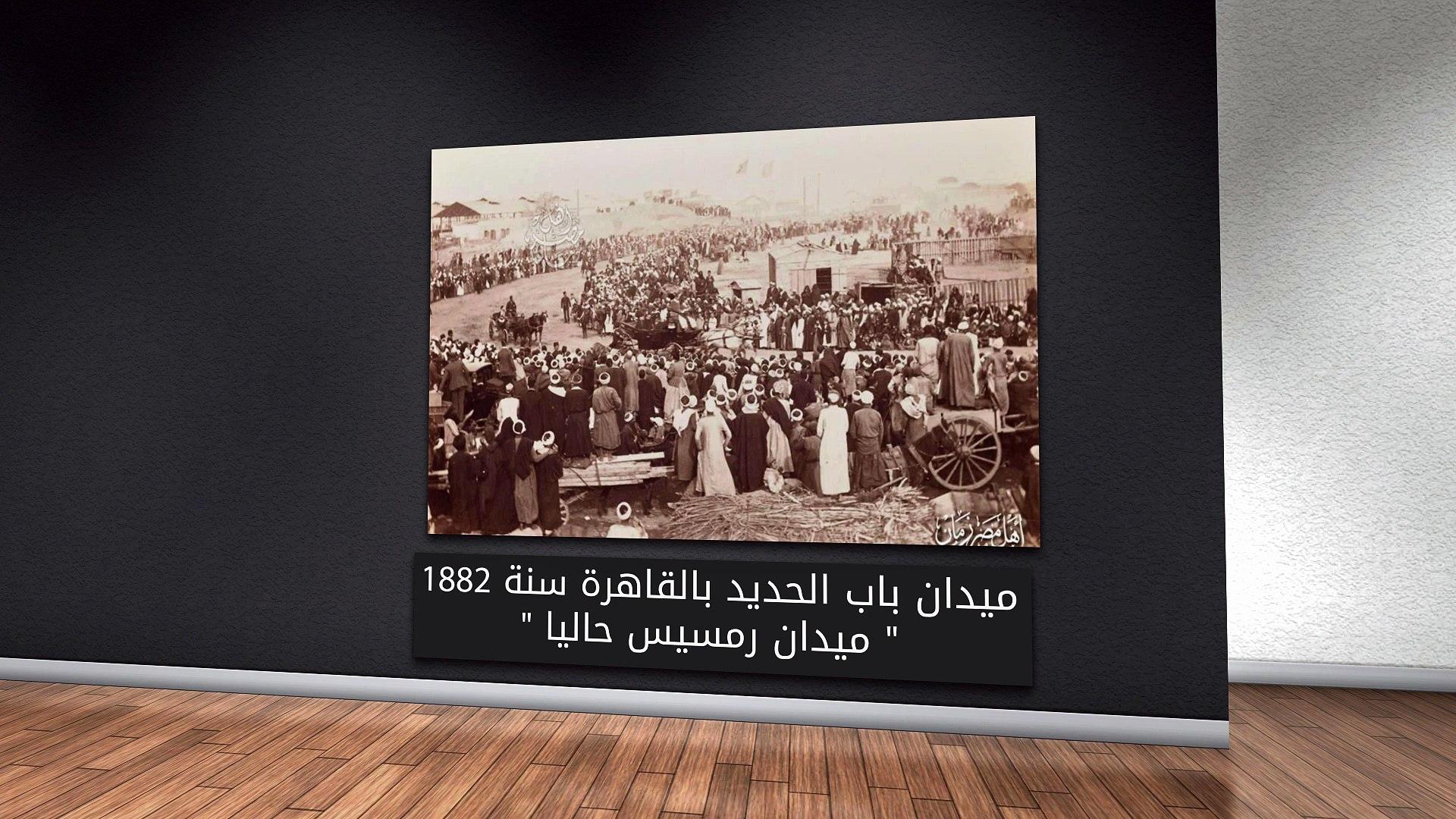 مصر فى صور.. تعرف على ميادين مصر زمان