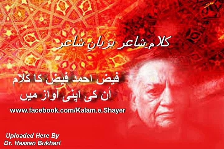 Kalam-e-Shayer - Faiz Ahmed Faiz recites Aaj Ki Raat Saaz e Dard Na ChhaIiR (from Naqsh-e-Faryadi)