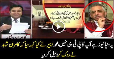 Ye Dunya News Hai PTV News Nahi Hai.. Kamran shahid Great Response On M.zubair Argument Against Him