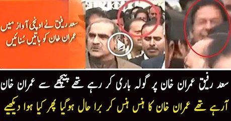 Imran Khan Was Laughing When Saad Rafique Bashed Him