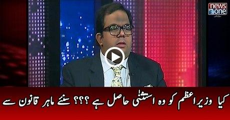 Panamagate ... PM Nawaz seeks immunity