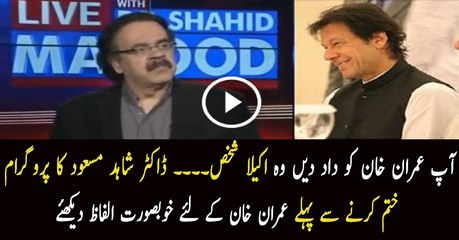 Golden Words of Dr Shahid Masood For Imran Khan