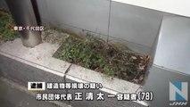 【パヨク犯罪】経済産業省の敷地内で枯れ葉に火をつけたとして、脱原発を訴える市民団体代表の正清太一容疑者(78)を逮捕