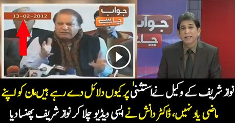 Blast from the Past ...Dr Danish Plays Video Of Nawaz Sharif..