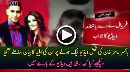 Amir Khan Wife Response On Amir's Leak Video