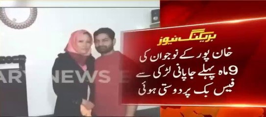 Japanese girl fell in love with a Pakistani guy on facebook and accepted Islam