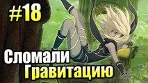 Gravity Rush Remastered {PS4} прохождение часть 18 — ТУШИМ БОЛЬШОЙ ПОЖАР