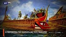 Η Ιστορία της Πειρατείας 1ο μέρος ~ Από τον Οδυσσέα στον Μπαρμπαρόσα