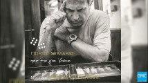 Γιώργος Νταλάρας - Στις 4 Η Ώρα | George Dalaras - Stis 4 I Ora (New Album 2017)
