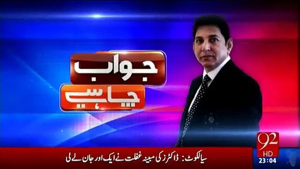 Jawab Chahiye - 18th January 2017