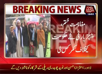 Bilawal will lead Lahore to Faisalabad anti government rally