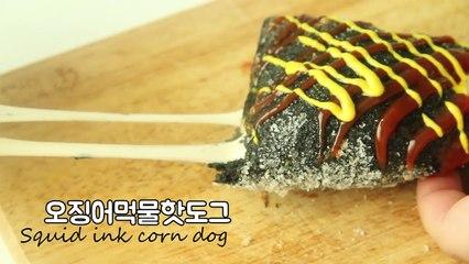 How to make Squid ink  Cheese Corn Dog -EJ recipe (노오븐) 치즈 오징어먹물 핫도그 만들기(아리랑 핫도그) 이제이레시피