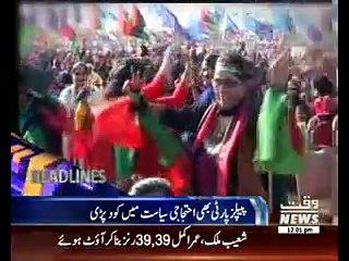 Waqtnews Headlines 12:00 PM 19 January 2017