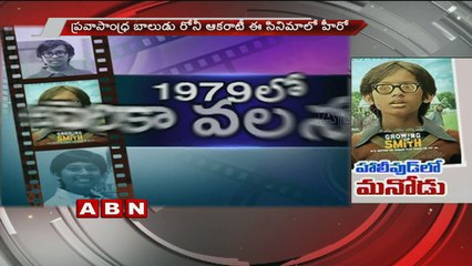 Telugu boy debut in Hollywood movie with Growing up Smith