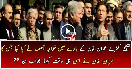 What Khawaja Asif Said When Imran Khan Was Standing Behind Him