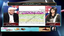 Mazrat Kay Sath - 19th January 2017