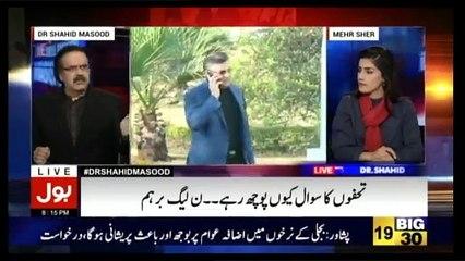 Live With Dr. Shahid Masood - 19th January 2017