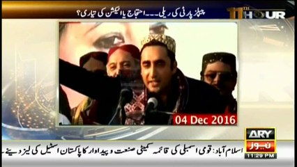 Public opinion about PPP rally