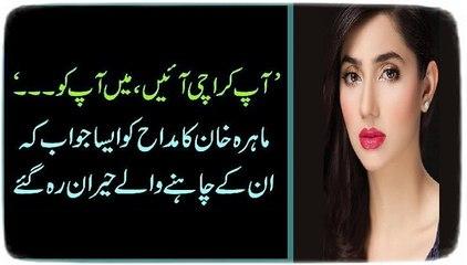 ماہرہ خان کا سوشل میڈیا پر