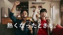 【コカ・コーラ    CM】「ウチのコークは世界一」篇 30秒 Coca-Cola