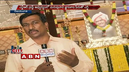 Exhibition on NTR receive good response in Vijayawada