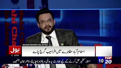 Amir Liaqauat Badly Blasted On Jibran Nasir
