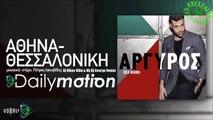 Κωνσταντίνος Αργυρός - Αθήνα Θεσσαλονίκη (Dj Nikos Villa & Mr.Dj George Remix)