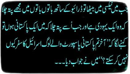 مجھے اپنے مسلمان اور پاکستانی ہونے پر بہت فخر محسوس ہوا