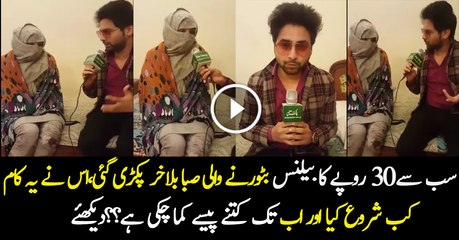 The 30 Rs Balance Girl Saba From Hospital Caught By Police