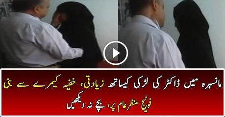 Pakistani Doctor leaked MMS Ra-pe Video...