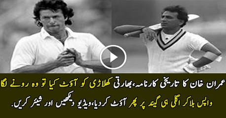 Indian Batsman crying  Imran Khan Greatness Another Chance given although the batsman was out!