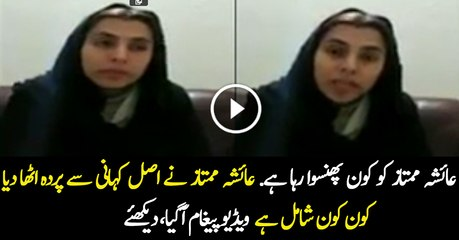 A Strong Message of Ayesha Mumtaz For Social Media to Proving Her Innocent
