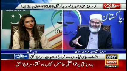 Sawal Yeh Hai 22nd January 2017