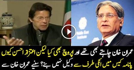Aitzaz Ahsan Had Refused to Take Panama Case of Imran Khan