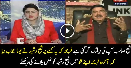 Great Responded By Sheikh Rasheed to Fareeha Idrees