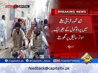 Shah Mehmood Qureshi is Enjoying on Bike in Multan