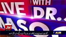 Live With Dr Shahid Masood – 21st January 2017